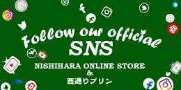 ニシハラオンラインストア公式SNS Follow US!
