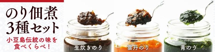 のり佃煮3種セット