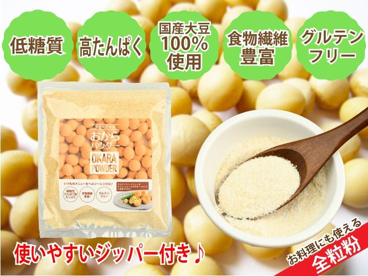 低糖質・高たんぱく・国産大豆100%使用・食物繊維豊富・グルテンフリー ジッパー付 お料理にも使える全粒粉