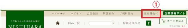 ニシハラオンラインストアページ上部領収書発行の文字