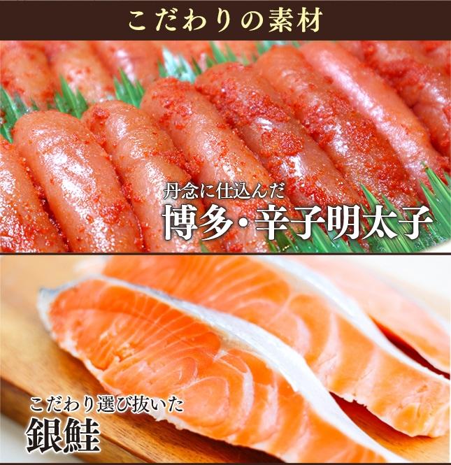 鮭明太のこだわりの素材