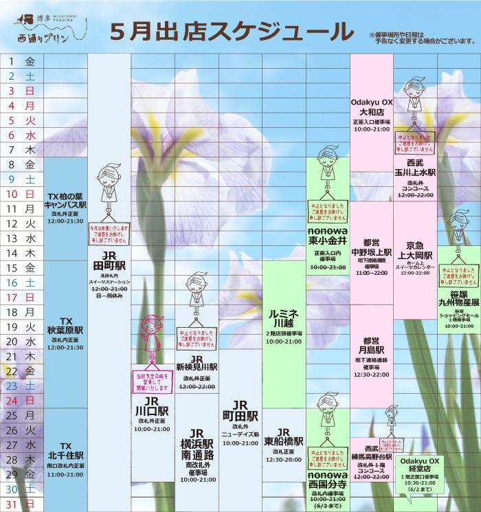 5月度出店スケジュール_西通りプリン