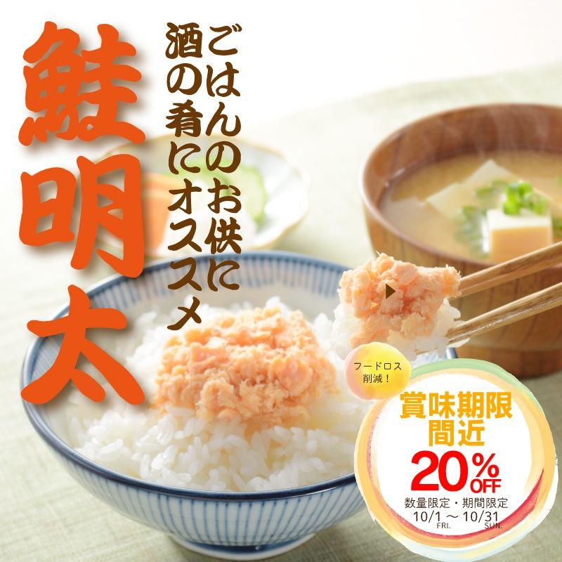 鮭明太20%OFF