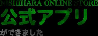 NISHIHARA ONLINE Store公式アプリができました