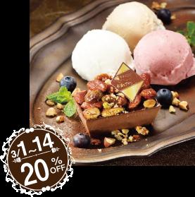 チョコラーナ&ジェラートセット【送料込】CGL−01