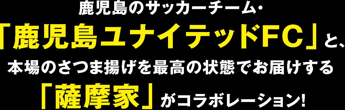 さつま揚げ 薩摩家と鹿児島ユナイテッドFCのコラボ商品発売!