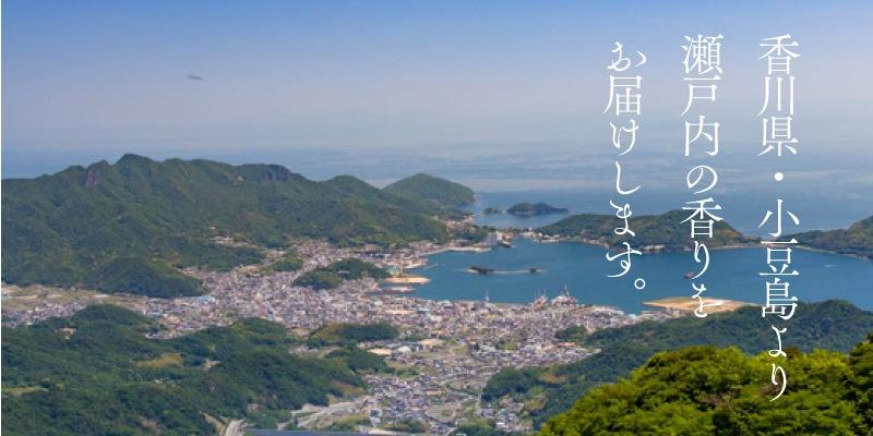 香川県・小豆島より瀬戸内の香りをお届けします。