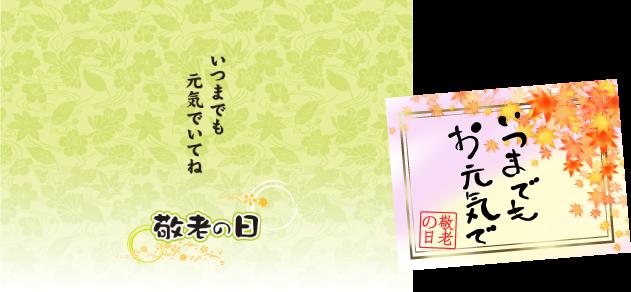 ゆう屋 敬老の日専用熨斗とメッセージカード