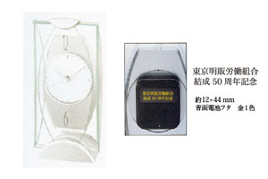 東京明販労働組合様(50周年記念品 クリスタル時計)