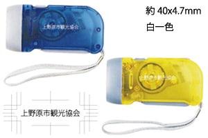 上野原市観光協会様LEDライト