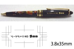 株式会社サンベスト東信様蒔絵ボールペン