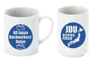 全日本港湾労働組合様マグ湯呑みセット