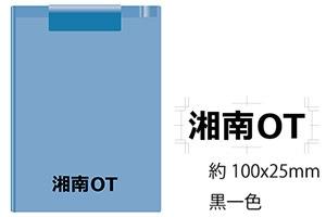 湘南OT様クリップボード