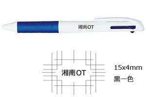 湘南OT様ボールペン