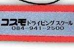 名入れアップ(赤)