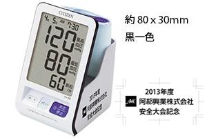 阿部興業(株)様電子血圧計
