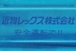 名入れアップ(紺)
