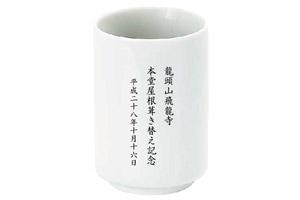 龍頭山飛龍寺様オリジナル湯呑
