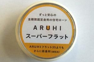 ARUHI様トライ・インクパッド