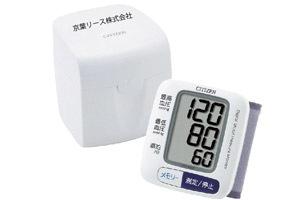 京葉リース�様シチズン手首式血圧計