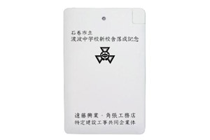遠藤興行様カードモバイルバッテリー