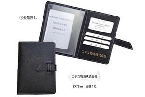 ニチユ物流株式会社 様(創立記念品)