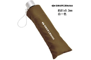 日本化学工業様(展示会来場記念品 折りたたみ傘)