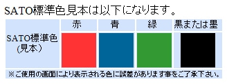 名入れラベルSATO標準ラベル色見本