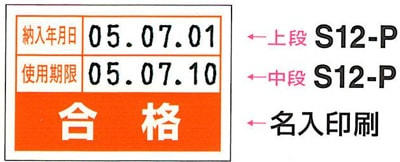 PB3-208 名入印字イメージ