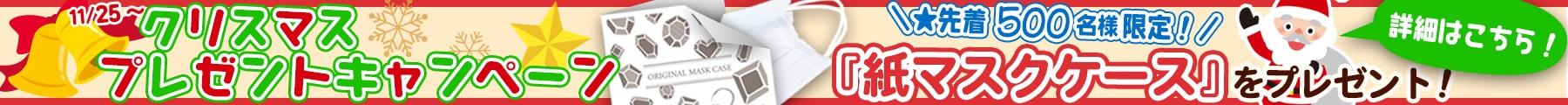 11/25〜 クリスマスプレゼントキャンペーン開催!先着500名様に紙製マスクケースをプレゼント!