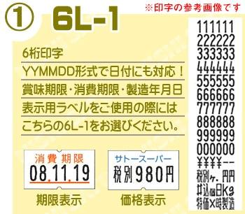 SPの6L-1印字仕様