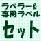 ハンドラベラー PB-1 本体&ラベルセット