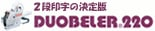 ハンドラベラー DUOBELER220 2段印字 2色印字 半糊
