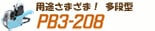ハンドラベラー PB3-208 多段型 用途様々!