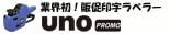 ハンドラベラー unoPROMO 2段印字 販促表示 新機種 見やすい! ハンドラベラー生誕50周年