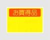 ハンドラベラー PB3-208 専用ラベル 黄ベタ お買得品