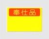 ハンドラベラー PB3-208 専用ラベル 黄ベタ 奉仕品