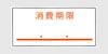 ハンドラベラー 新機種 uno1w ウノ 専用ラベル 消費期限