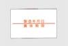 ハンドラベラー uno2w ウノ 専用ラベル 製造年月日 賞味期限