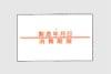 ハンドラベラー uno2w ウノ 専用ラベル 製造年月日 消費期限