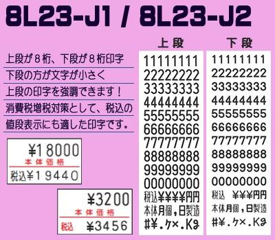 uno2w 印字uno_2w_inji_8l23j2_8l23j1