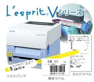 医療用プリンタ「レスプリ(L'esprit)」