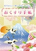 オリジナル「お薬手帳」クリーム富士山