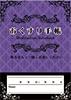 オリジナル「お薬手帳」ガールズ紫
