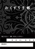 オリジナル「お薬手帳」シックブラック