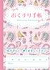 オリジナル「お薬手帳」キュートピンク