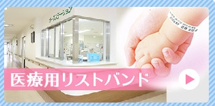 SATO 医療用リストバンド