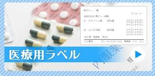 SATO 医療用ラベル