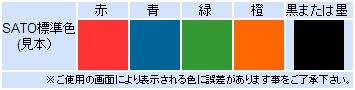 名入れSATO標準色見本