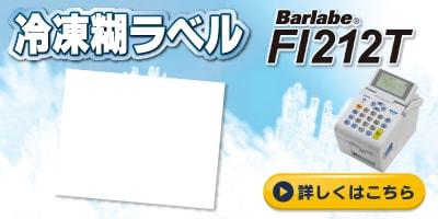食品表示もマイナス温度に対応可能!食品表示・栄養成分表示にはBarlabeFI212T 冷凍糊ラベル
